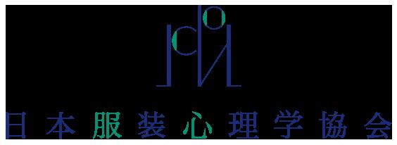 ファッションで人の心を知り、動かす|一般社団法人日本服装心理学協会