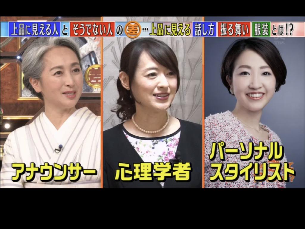 TBS「この差って何ですか?」に日本服装心理学協会代表理事・久野が出演しました