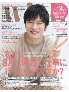 講談社「with」9月号の特集を日本服装心理学協会代表理事・久野が監修しました