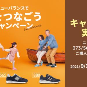 ニューバランスのキャンペーンに日本服装心理学協会代表理事・久野がコメントを寄せました